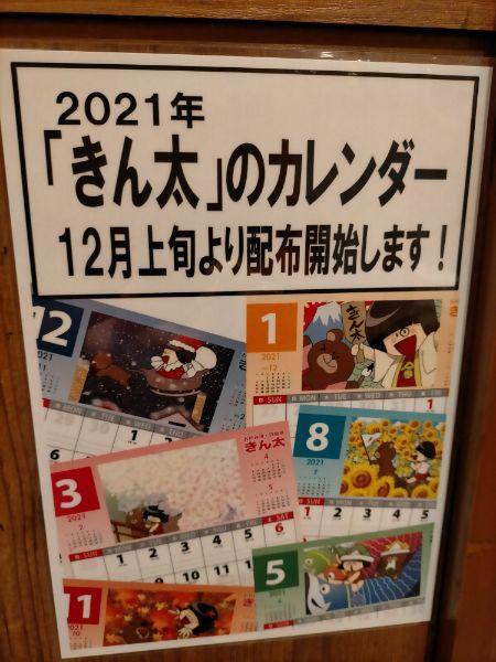 きん太八尾店の2021カレンダー配布