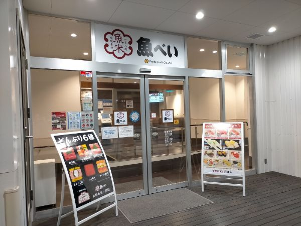 魚べい八尾光町店の玄関