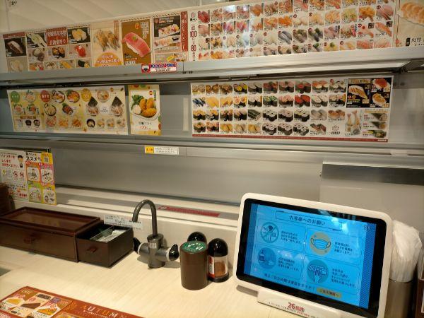 魚べい八尾光町店店内レーン
