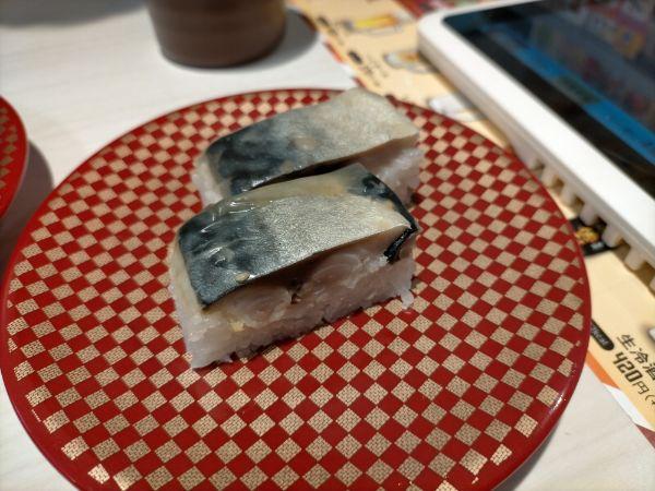 魚べい八尾光町店のさばの押し寿司