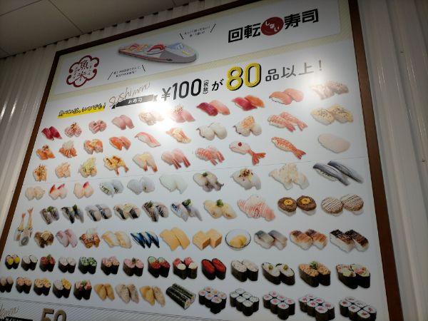 魚べい八尾光町店の店外メニュー