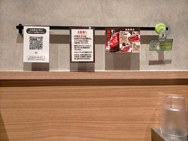 ひとり焼肉ダイリキアリオ八尾店のRコード