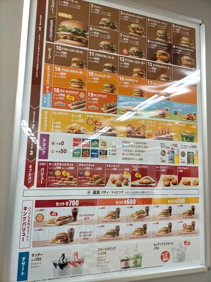 バーガーキングリノアス八尾店メニュー2